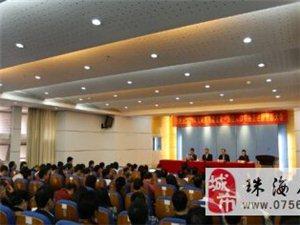 香洲�^召�_2014年�h�L廉政建�O第一�任人口�^述�述廉述德大��,6名街
