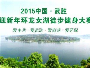 2015中��・武�偈�糜�新年�h��女湖徒步健身大��竺�啦!