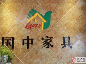 名商推荐:金沙网站国中家具易购旗舰店