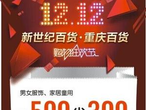 潼南12.12购物狂欢节