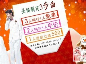 圣诞元旦双节同庆 郑州D1公馆史上最优惠