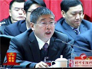 利川市政协原主席郑凯涉嫌犯罪被移送司法机关