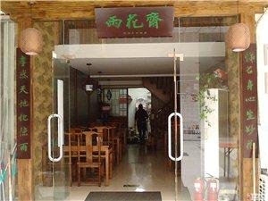 """免费素食餐厅""""雨花斋""""即将落户博兴,诚邀义工加入!"""