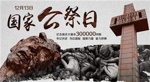 纪念首个国家公祭日暨纪念南京大屠杀77周年