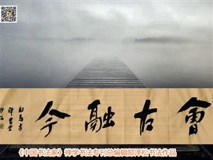 《中国书法家》禅学书法专刊总编辑郜泽松