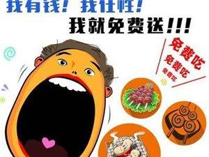 "�R朐免�M""霸王餐""活�樱�火爆全城!火速�⑴c"