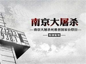 ���v史的瞬�g:南京大屠��