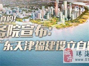 ���赵撼����h�Q定,在�V�|、天津、福建特定�^域再�O三��自由�Q易�@�^,以