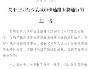 三明至沙县城市快速路将于2014年12月15日正式通车