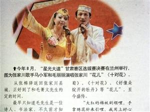 毛菁文先生对张家川文化发展的贡献