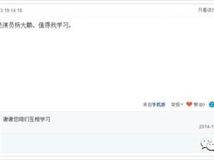 著名演�T�跆m托�I、何�、高�M、�畲簌i寄�Z隰�h好青年���君,希望他�^�m加