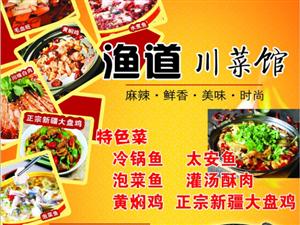 渔道川菜馆