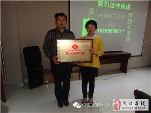 郸城县爱心服务站优秀爱心医师