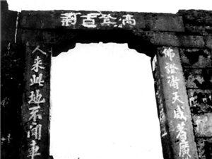 广安老照片征集