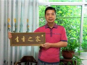 刘厚政:我是一个读书人