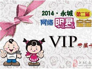 关于2014*永城第二届网络明星宝宝专属卡