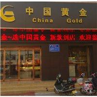 中国黄金!