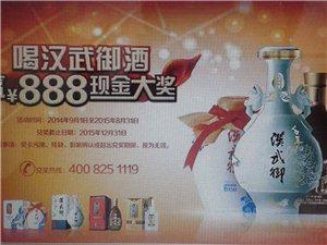 """喝�h武御酒中""""888""""元�F金大��"""