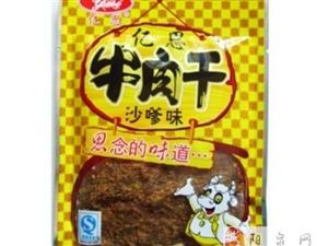 广州亿思牌牛肉干被曝无一丝牛肉 已生产20多年