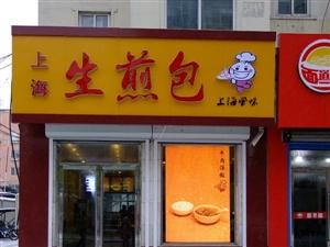 【西毒带你吃霸王餐】辉南美食盛典第七季 上海生煎包