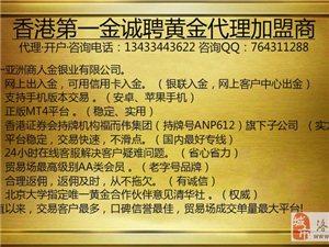 香港第一金诚邀黄金代理加盟商。