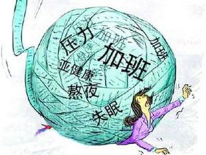 中国人的健康大数据出来了,惨不惨,自己看看!!