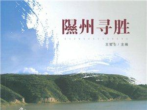 《隰州寻胜》连载――古隰八景