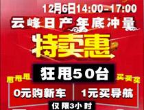 12月6日巴中云峰年底冲量特卖惠,玩的就是任性