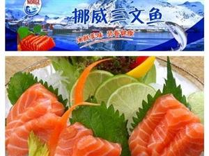 三文鱼免费尝鲜活动,爱吃三文鱼的小伙伴们有福啦,