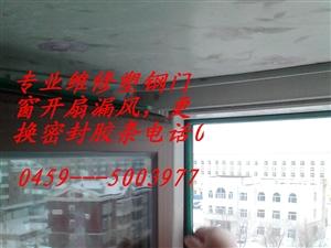 塑钢门窗漏风,怎么办,找我永久,永久,永久维修门窗漏风
