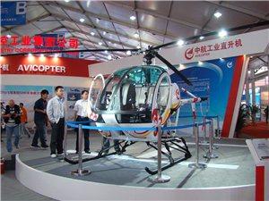 第一����H直升�C航展