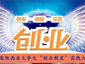 首届陕西省大学生创业新星实践大赛