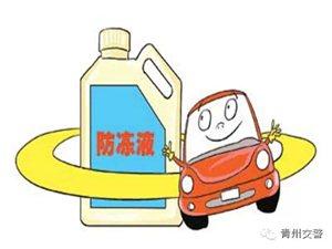 【小贴士】机动车防冻液多久换一次?
