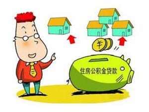 【七海微讲堂—社保篇】不得不知的公积金贷款知识