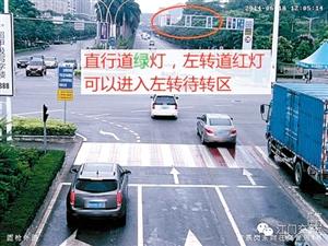 威尼斯人娱乐平台县公安局交警大队对左转弯待转区的使用进行宣传!