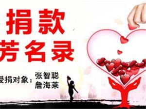 【募捐活动】安溪祥华一对夫妻遭遇车祸 高昂手术费亟待爱心救助