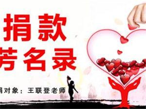 【募捐活动】安溪长坑乡一优秀老教师积劳成疾 举债累累亟待爱心