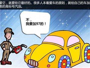 【新手注意】别让错误的加油做法毁了爱车