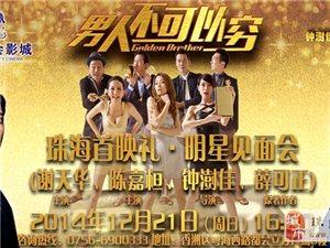 珠海在线邀您免费看《男人不可以穷》的首映及明星见面会!