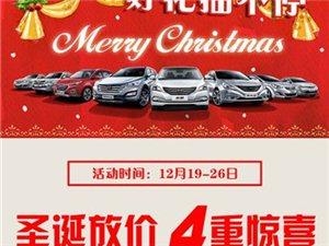 澳门太阳城平台文峰现代圣诞放价  四重惊喜让您轻松购车