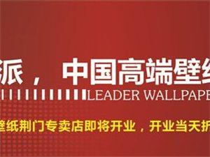 欧派壁纸荆门南城明珠店装修进行中。。。折扣钜惠。。尽请期待!~