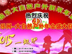 新乐大自然户外2015年会召开
