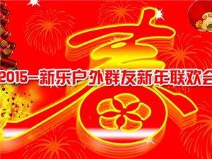 新乐户外2015新年联欢会