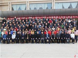 西安交通大学召开2014年度现代远程教育工作会议
