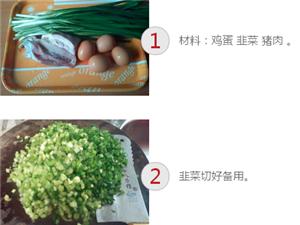 浮水饺,今天正适合吃