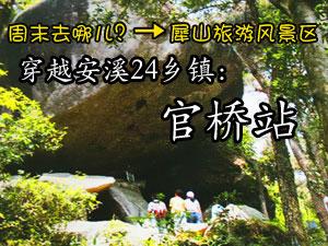 【周末去哪儿】穿越安溪24乡镇:官桥镇 犀山风景旅游区
