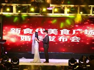 盘锦新食代美食广场婚秀发布会
