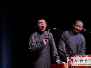 陕西青曲社相声晚会在奥克兰大受欢迎