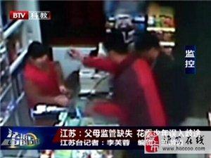 淮安4名男子抢劫超市