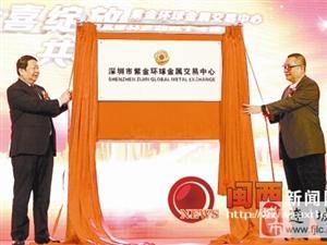 紫金矿业成立金属交易中心 谋求国际市场定价权